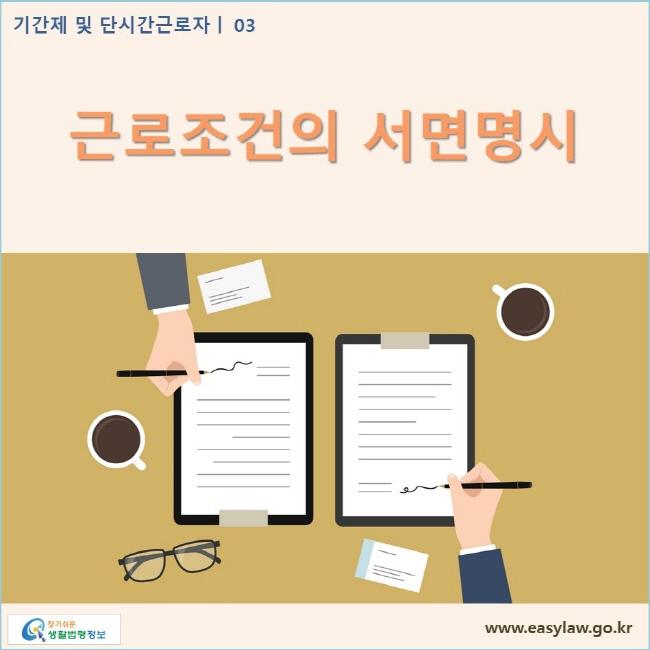 기간제 및 단시간근로자 | 03 근로조건의 서면명시 www.easylaw.go.kr 찾기쉬운 생활법령정보 로고