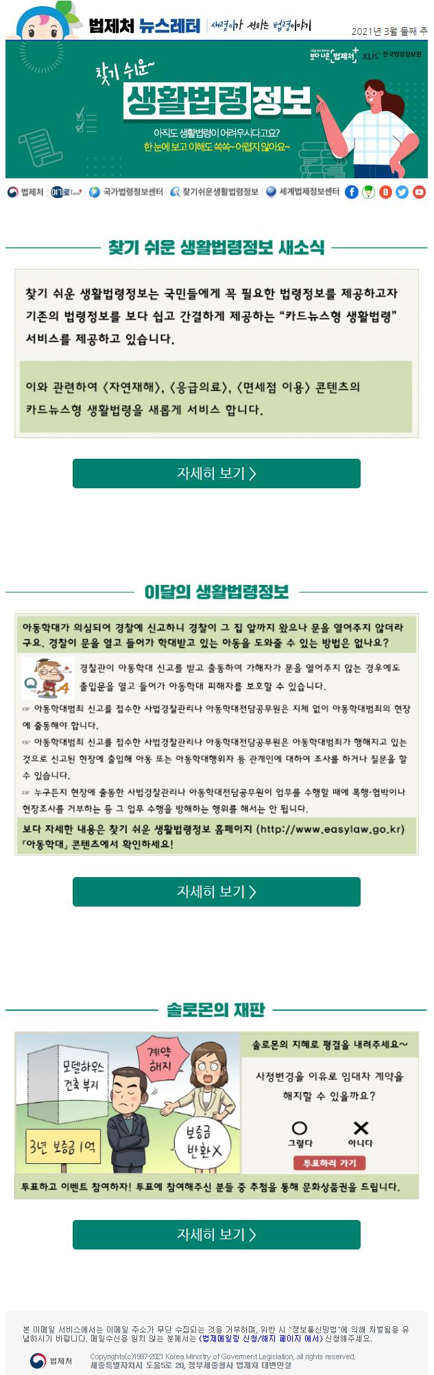 2021년 3월 찾기 쉬운 생활법령정보 뉴스레터