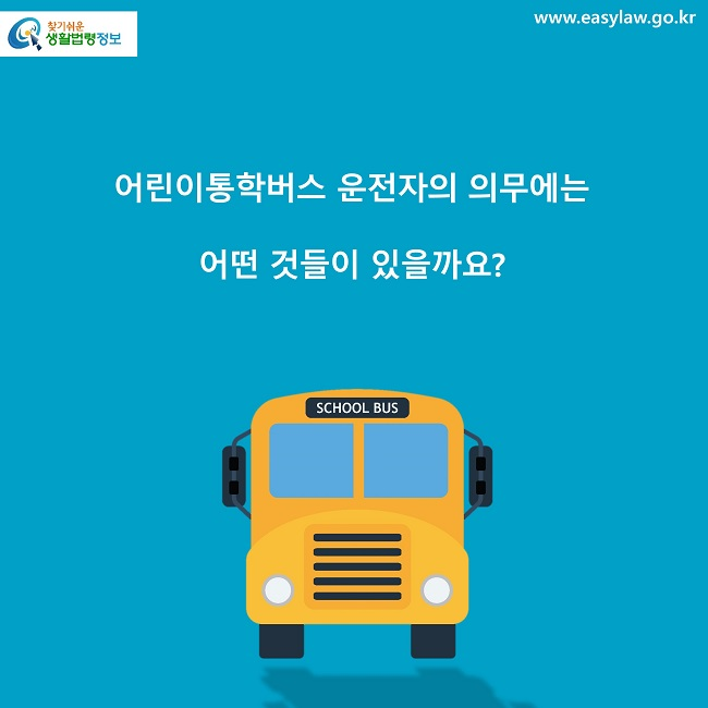 어린이통학버스 운전자의 의무에는  어떤 것들이 있을까요?