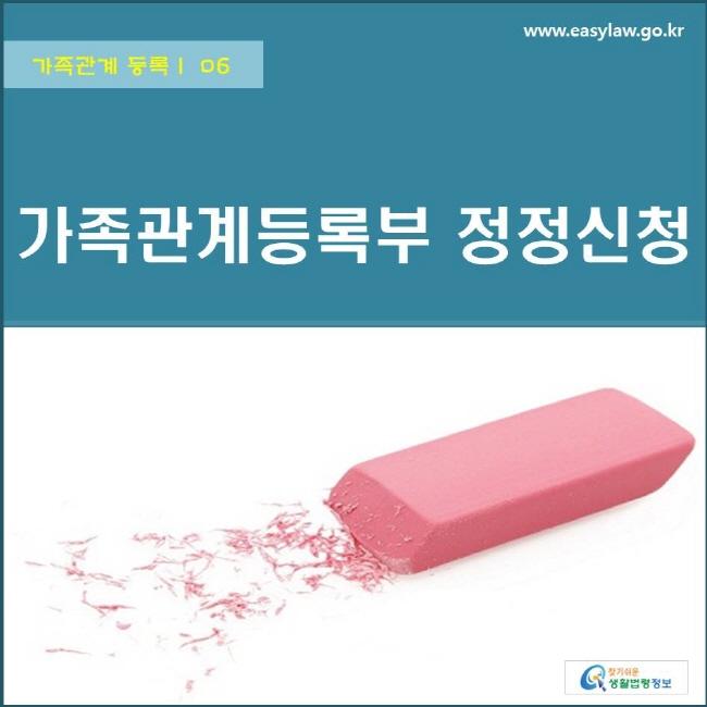 가족관계 등록 | 06 가족관계등록부 정정신청 www.easylaw.go.kr 찾기쉬운 생활법령정보 로고