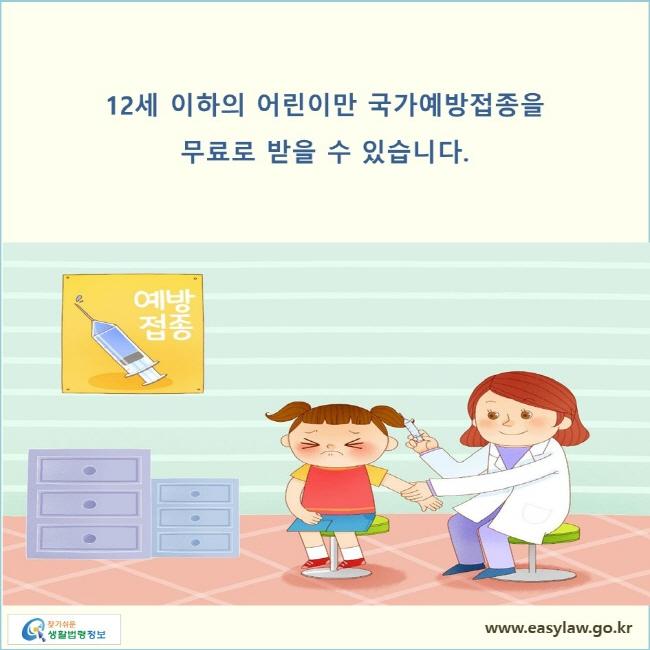 12세 이하의 어린이만 국가예방접종을 무료로 받을 수 있습니다.
