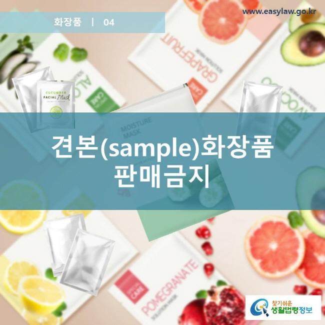 화장품 04 견본(sample) 화장품 판매금지 www.easylaw.go.kr 찾기쉬운 생활법령정보 로고