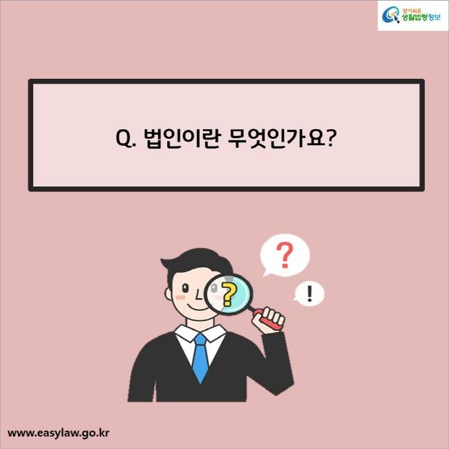Q. 법인이란 무엇인가요?