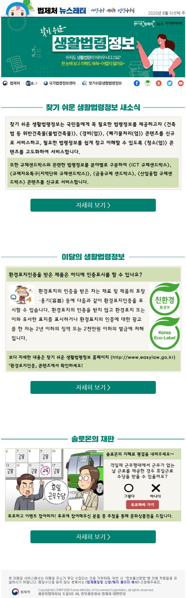 2020년 8월 찾기 쉬운 생활법령정보 뉴스레터