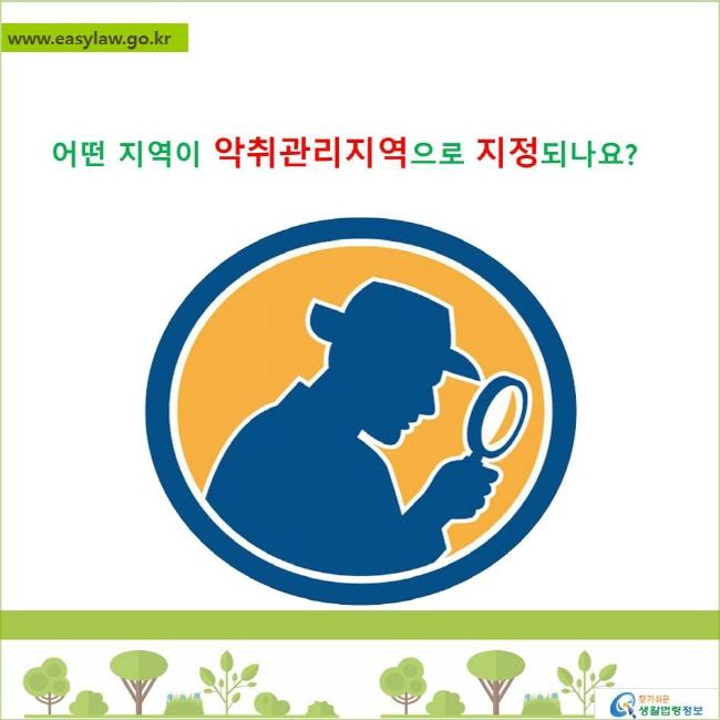 어떤 지역이 악취관리지역으로  지정되나요? 찾기쉬운 생활법령정보 로고 www.easylaw.go.kr