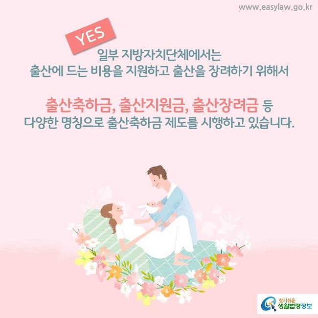 YES 일부 지방자치단체에서는 출산에 드는 비용을 지원하고 출산을 장려하기 위해서 출산축하금, 출산지원금, 출산장려금 등 다양한 명칭으로 출산축하금 제도를 시행하고 있습니다.