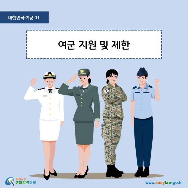 대한민국 여군 01. 여군 지원 및 제한 찾기쉬운 생활법령정보 로고 www.easylaw.go.kr
