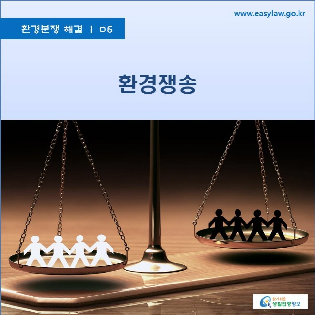 환경분쟁 해결 | 06 환경쟁송 www.easylaw.go.kr 찾기쉬운 생활법령정보 로고