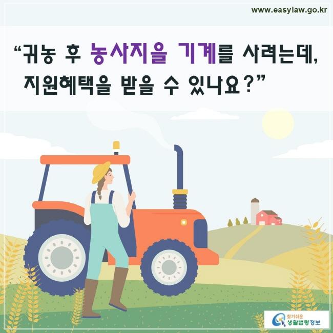 귀농 후 농사지을 기계를 사려는데, 지원혜택을 받을 수 있나요?