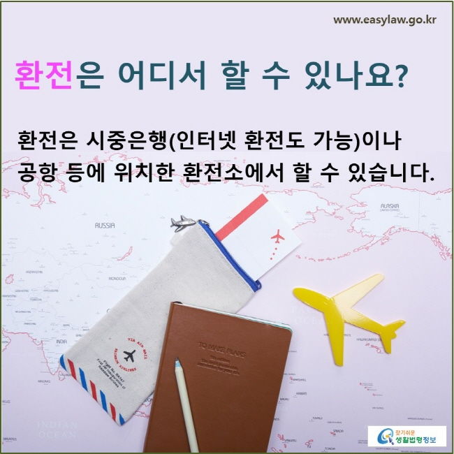 환전은 어디서 할 수 있나요? 환전은 시중은행(인터넷 환전도 가능)이나 공항 등에 위치한 환전소에서 할 수 있습니다.