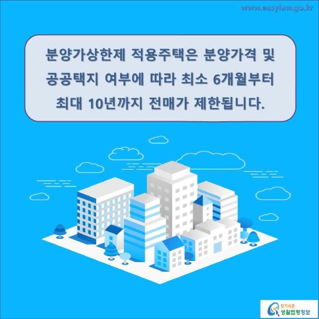 분양가상한제 적용주택은 분양가격 및  공공택지 여부에 따라 최소 6개월부터  최대 10년까지 전매가 제한됩니다.