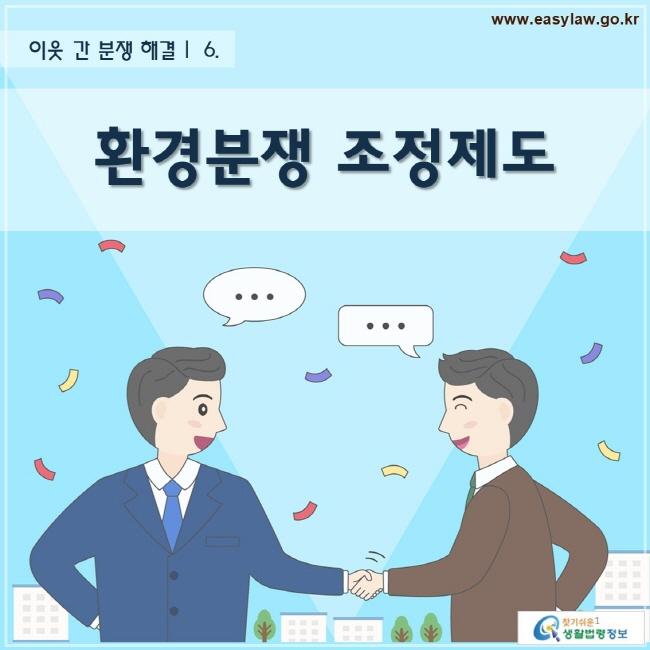 이웃 간 분쟁 해결 | 환경분쟁 조정제도 www.easylaw.go.kr 찾기 쉬운 생활법령정보 로고