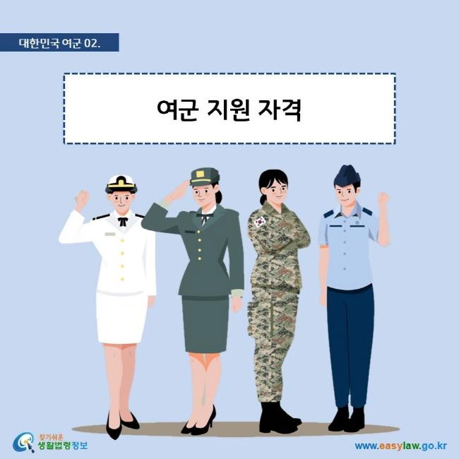 대한민국 여군 02. 여군 지원 자격 찾기쉬운 생활법령정보 로고 www.easylaw.go.kr