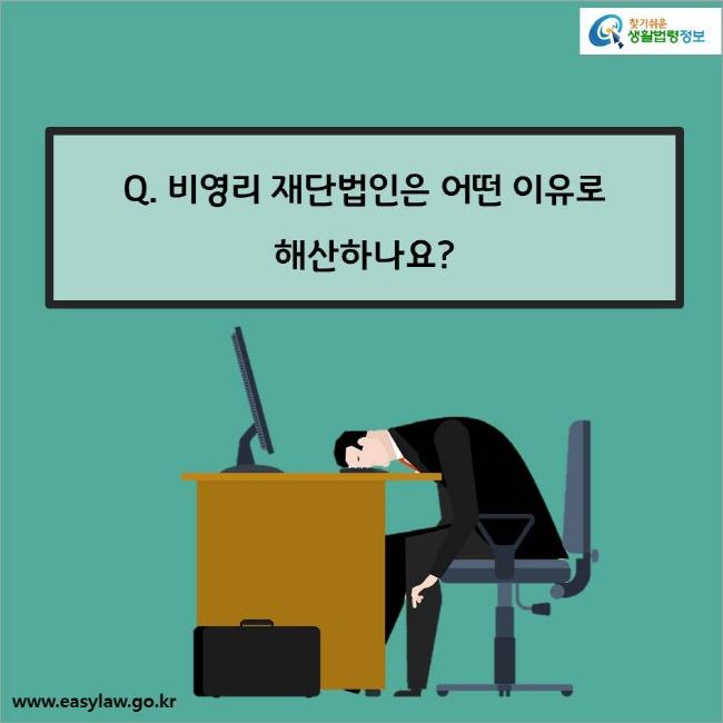 Q. 비영리 재단법인은 어떤 이유로  해산하나요?