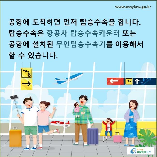 공항에 도착하면 먼저 탑승수속을 합니다. 탑승수속은 항공사 탑승수속카운터 또는 공항에 설치된 무인탑승수속기를 이용해서 할 수 있습니다.
