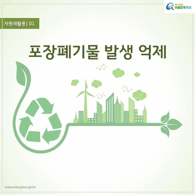 초록색 재활용과 자연