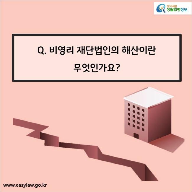 Q. 비영리 재단법인의 해산이란 무엇인가요?