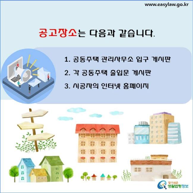 실내공기질 개선 (4-1-2)  공고장소는 다음과 같습니다(「실내공기질 관리법」 제9조, 「실내공기질 관리법 시행규칙」 제7조제3항·제4항 및 별지 제1호서식). 1. 공동주택 관리사무소 입구 게시판 2. 각 공동주택 출입문 게시판 3. 시공자의 인터넷 홈페이지