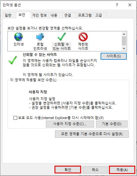 인터넷 옵션 창도 '적용' 클릭을 '확인'을 눌러 창을 닫습니다.