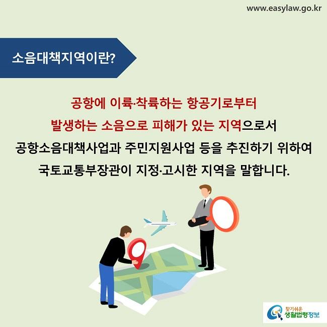공항에 이륙·착륙하는 항공기로부터 발생하는 소음으로 피해가 있는 지역으로서 공항소음대책사업과 주민지원사업 등을 추진하기 위하여 국토교통부장관이 지정·고시한 지역을 말합니다.