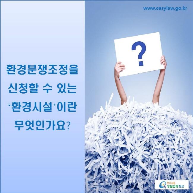 환경분쟁조정을 신청할 수 있는 '환경시설'이란 무엇인가요?