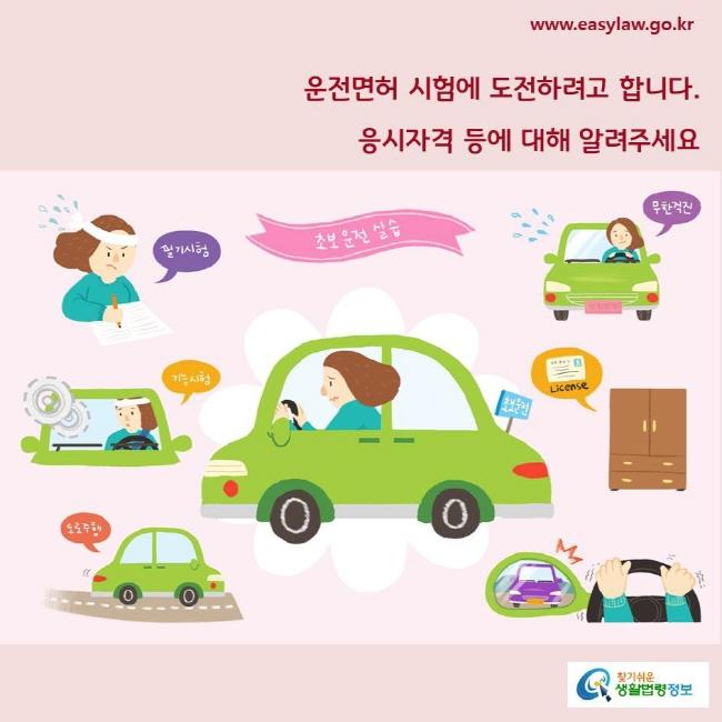 운전면허 시험에 도전하려고 합니다. 응시자격 등에 대해 알려주세요.