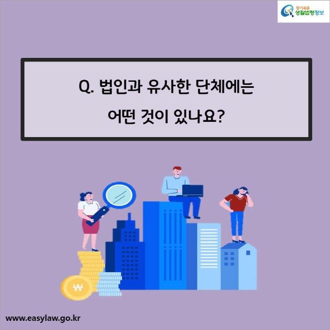Q. 법인과 유사한 단체에는 어떤 것이 있나요?