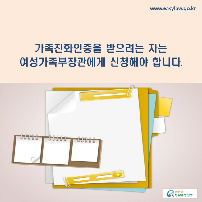 가족친화인증을 받으려는 자는 여성가족부장관에게 신청해야 합니다.