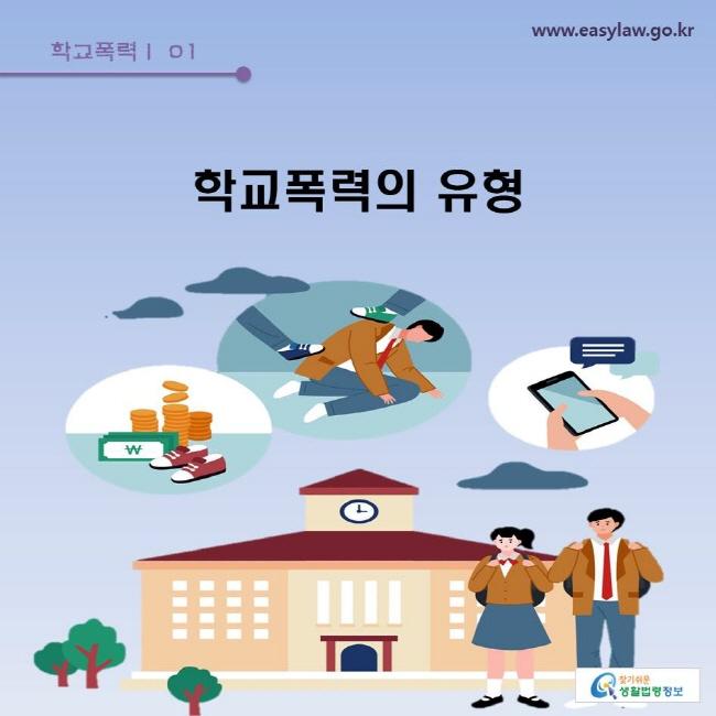 학교폭력 | 01 학교폭력의 유형 www.easylaw.go.kr 찾기쉬운 생활법령정보 로고