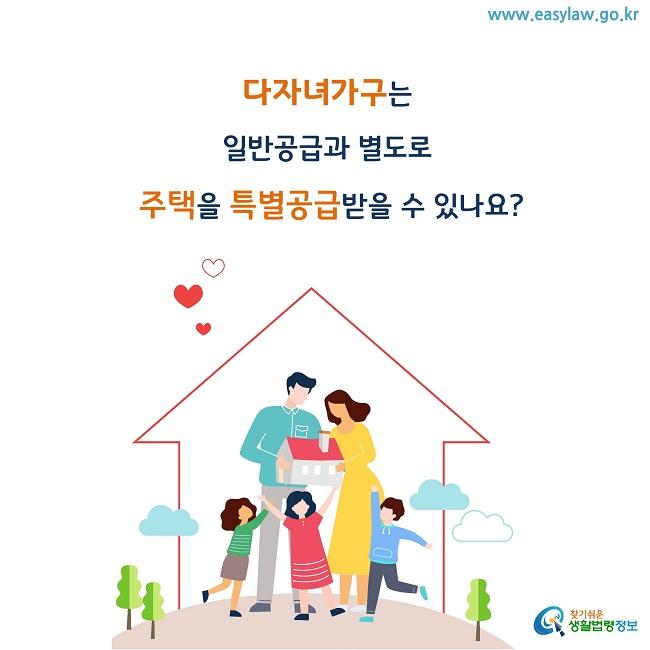 다자녀가구는  일반공급과 별도로  주택을 특별공급받을 수 있나요?