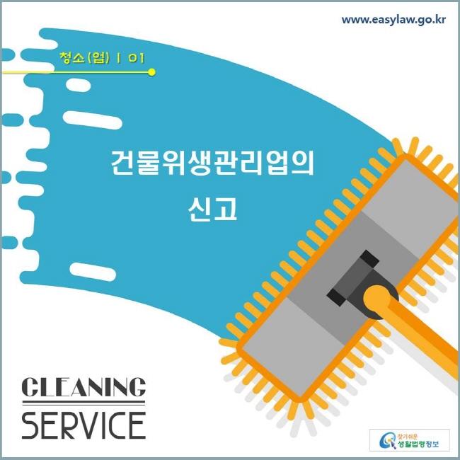 청소(업)  | 01 건물위생관리업의 신고 www.easylaw.go.kr 찾기쉬운 생활법령정보 로고