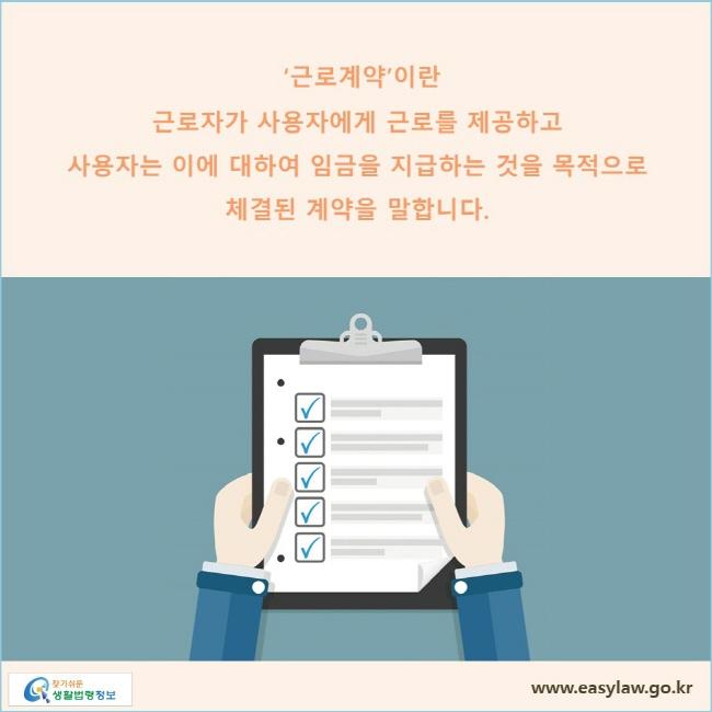 '근로계약'이란 근로자가 사용자에게 근로를 제공하고 사용자는 이에 대하여 임금을 지급하는 것을 목적으로 체결된 계약을 말합니다.