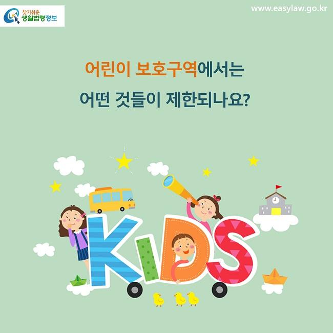 어린이 보호구역에서는  어떤 것들이 제한되나요?
