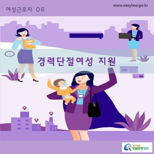 여성근로자 06 경력단절여성 지원 www.easylaw.go.kr  찾기쉬운 생활법령정보 로고