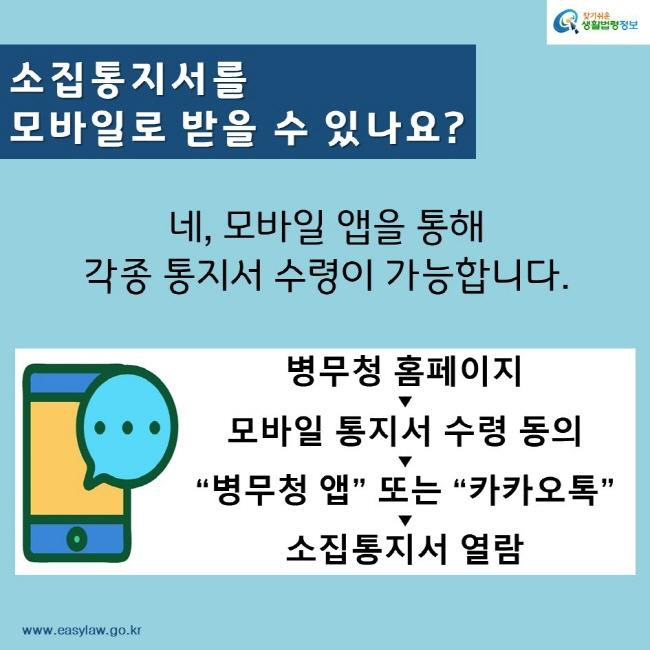 찾기쉬운생활법령정보 소집통지서를 모바일로 받을 수 있나요? 네, 모바일 앱을 통해 각종 통지서 수령이 가능합니다. www.easylaw.go.kr