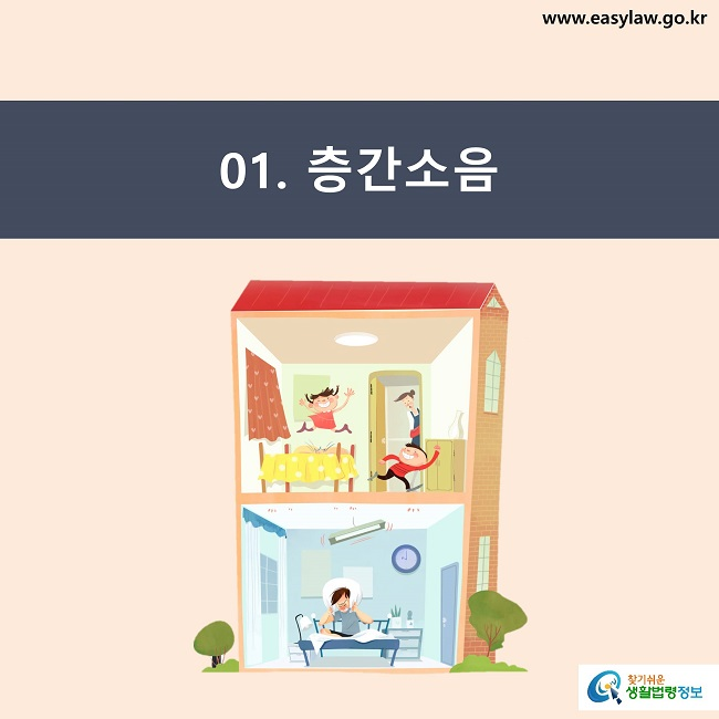 1. 층간소음 찾기쉬운 생활법령정보 www.easylaw.go.kr