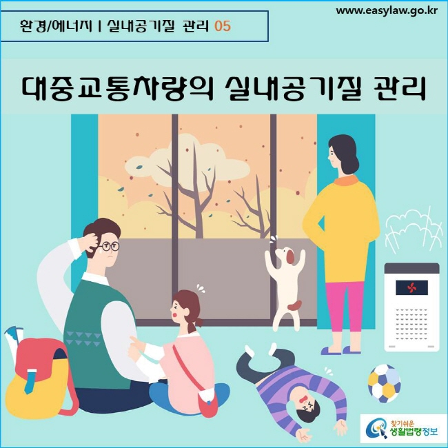 환경/에너지  실내공기질 관리 05 www.easylaw.go.kr  찾기쉬운 생활법령정보 로고    대중교통차량의 실내공기질 관리