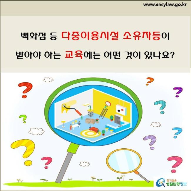 실내공기질 관리대상 및 측정(3-1-2)(3-2-2)(3-3-3)  백화점 등 다중이용시설 소유자등이  받아야 하는 교육에는 어떤 것이 있나요?