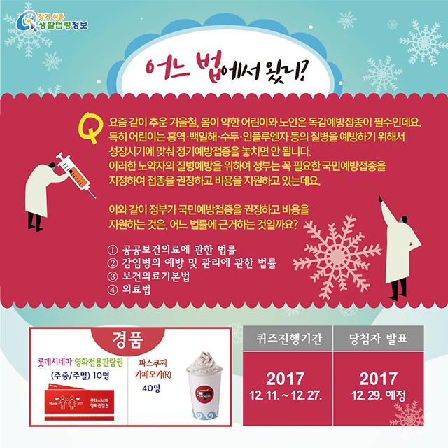 2017년 12월 퀴즈 이벤트 개최 포스터입니다.