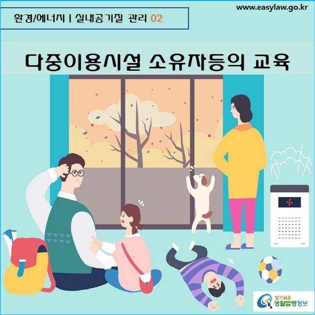 환경/에너지  실내공기질 관리 02 www.easylaw.go.kr  찾기쉬운 생활법령정보 로고    다중이용시설 소유자등의 교육