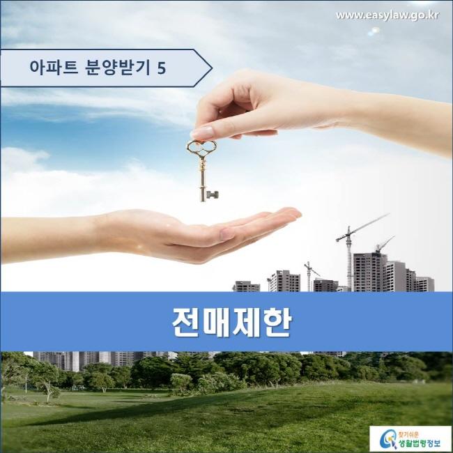 아파트 분양받기 5 전매제한 www.easylaw.go.kr 찾기 쉬운 생활법령정보 로고
