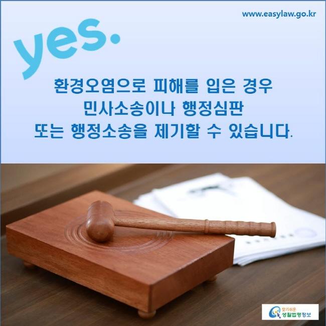 환경오염으로 피해를 입은 경우 민사소송이나 행정심판 또는 행정소송을 제기할 수 있습니다.