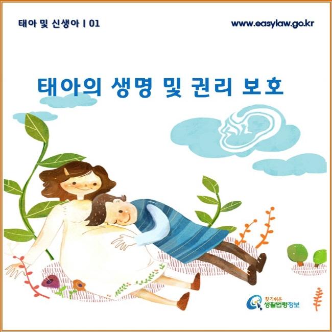 태아 및 신생아