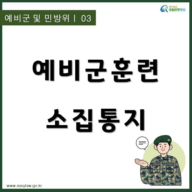 찾기쉬운생활법령정보 예비군 및 민방위ㅣ 03 예비군훈련 소집통지 www.easylaw.go.kr