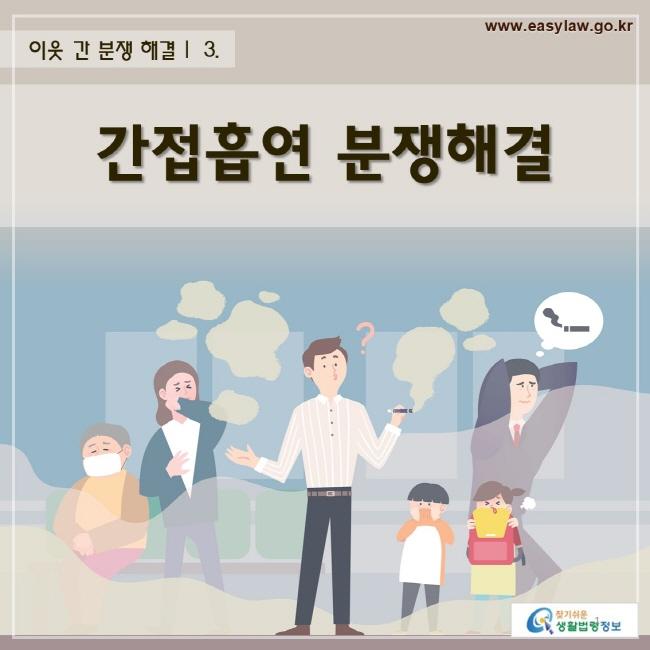 이웃 간 분쟁 해결 | 간접흡연 피해분쟁 www.easylaw.go.kr 찾기 쉬운 생활법령정보 로고