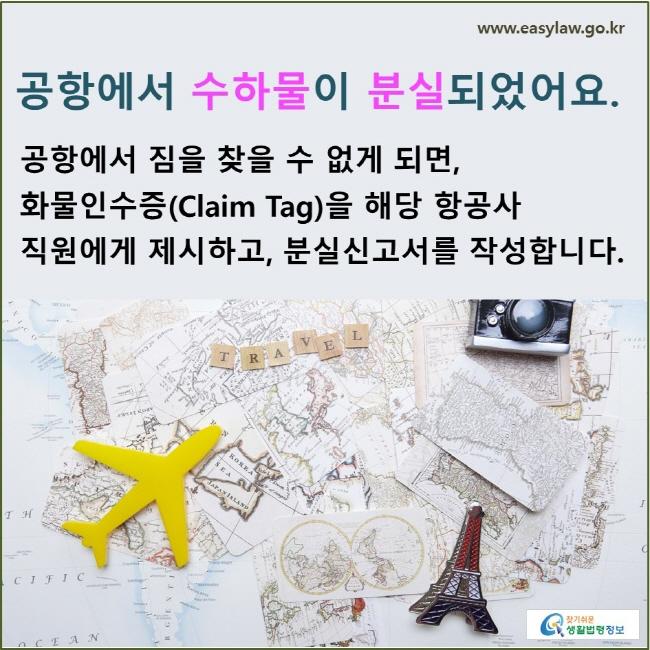 공항에서 수하물이 분실되었어요. 공항에서 짐을 찾을 수 없게 되면, 화물인수증(Claim Tag)을 해당 항공사 직원에게 제시하고, 분실신고서를 작성합니다.