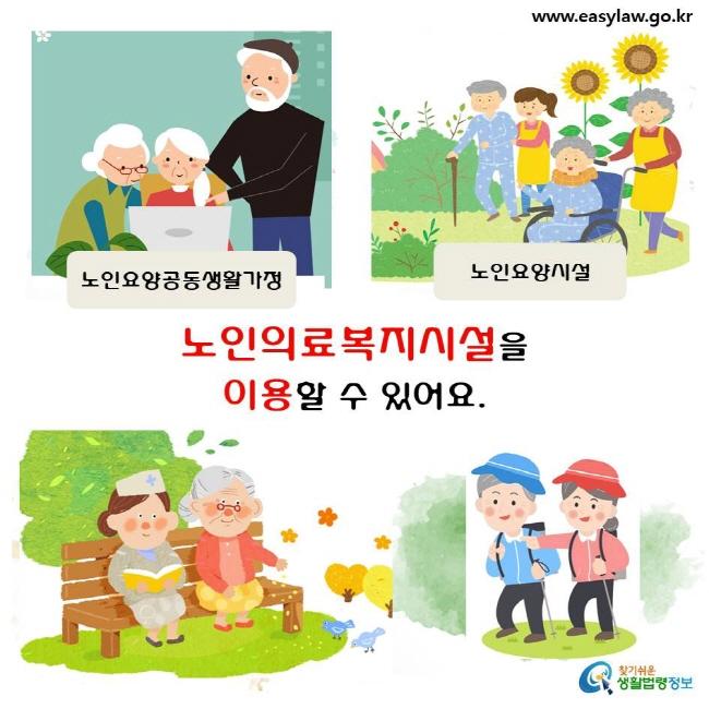 노인의료복지시설을 이용할 수 있어요.