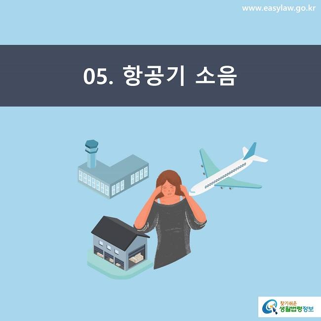 5. 항공기 소음 찾기쉬운 생활법령정보 www.easylaw.go.kr