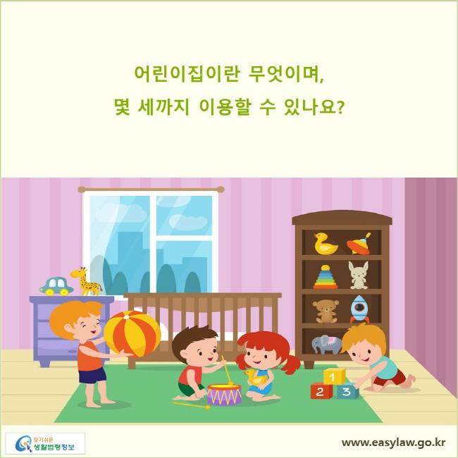 어린이집이란 무엇이며, 몇 세까지 이용할 수 있나요?